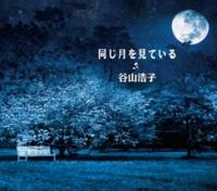 谷山浩子 同じ月を見ている