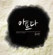 ホ・ガク つらい (Inst.)(韓国ver.)