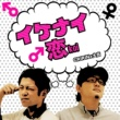 CRIRIN+大吉 イケナイ恋