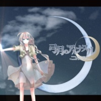 As'257G 明日の夜明け feat. IA -ARIA ON THE PLATENES-