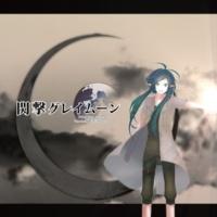 As'257G 月光の軌跡 -Treasure- (feat. がくっぽいど)
