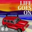 導楽 LIFE GOES ON
