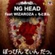 NG HEAD&WIZAROZA と もとまん ぼっぴん てぃん だっ!!