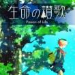 0-9 生命の讃歌 (feat. MEIKO)