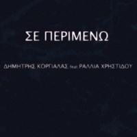 Dimitris Korgialas Se Perimeno (feat. Rallia Hristidou)