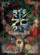 ライチ☆光クラブ 666
