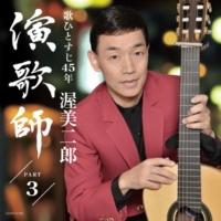 渥美二郎 男の航路 ギター伴奏のみ