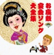三島敏夫 (決定盤)お座敷・宴会ソング大全集