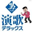 北島三郎 演歌デラックス 男のベスト