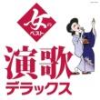 松原のぶえ 演歌デラックス 女のベスト