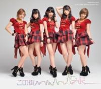 ℃-ute この街(Dance Groove Ver.)