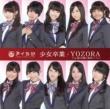アイドルカレッジ YOZORA
