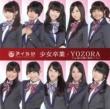 アイドルカレッジ 少女卒業/YOZORA