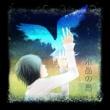 オレジナルP 水晶の鳥 (feat. KAITO)