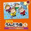 PaniCrew 2013 うんどう会 (5)ジャンプ!太鼓MAX!!