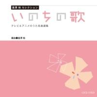 アンサンブル・ヴォカル・アルカイク=東京 Tomorrow(混三)