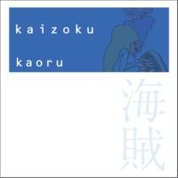 kaoru メトロポリス-夜行性の恋人達のバラッド-