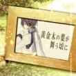 hinayukki@仕事してP 黄金木の葉が舞う頃に (feat. KAITO)