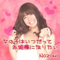NOZOMI 女の子はいつだってお姫様になりたい