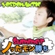 YOSROMANTIC Summerノッたモン勝ち(Music Track)