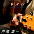 川畑浩一 ユメノハシ 08