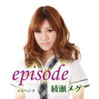 綾瀬メグ(メルヘンヌ) episode