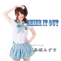 嘉綾みずき(メルヘンヌ) Shine It Out