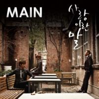 MAIN 愛という言葉(Inst.)(韓国ver.)