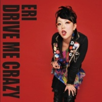 愛鈴 Drive me crazy
