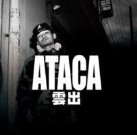 ATACA 狼煙