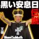 王様+Blood Sabbath 戦争豚