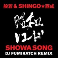 般若 & SHINGO★西成 SHOWA SONG (DJ FUMIRATCH REMIX)