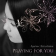 広島綾子 Praying For You