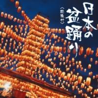 杉本榮一 相馬盆唄(福島)