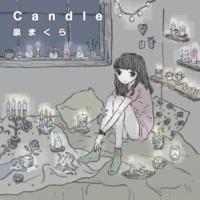 泉まくら candle (instrumental)