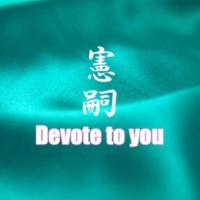 憲嗣 Devote to you