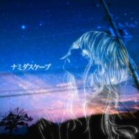 きっきょん ナミダスケープ feat. 初音ミク