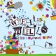THE WELL WELLS I hate you!