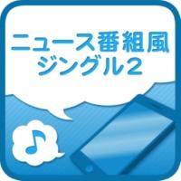 うた&メロProject ニュース番組風ジングル2