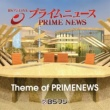 瀬川英史 Theme of PRIMENEWS
