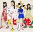 Not yet ヒリヒリの花(Music Clip)