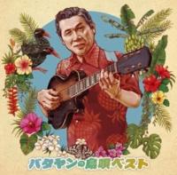 田端義夫 ゆうなの花