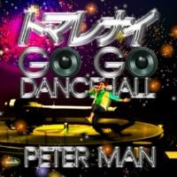 PETER MAN トマレナイ ~GO GO DANCEHALL~