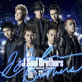 �~���� / �O��� J Soul Brothers from EXILE TRIBE
