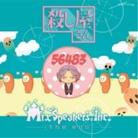 Mix Speaker's,Inc. 激情アナザー