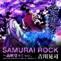 吉川晃司 SAMURAI ROCK ~義風堂々!! ver.