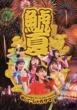 """チームしゃちほこ OEOEO(チームしゃちほこサマーフェスティバル2013~略して """"しゃちサマ♪"""")"""