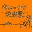 彩木雅夫 オホーツク旅情歌 (feat. 初音ミク)