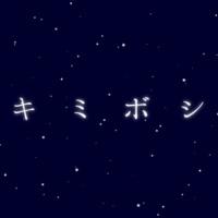 40mP キミボシ (feat. 初音ミク)