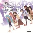 Task スイッチGO!ヒーロー (feat. メグッポイド)